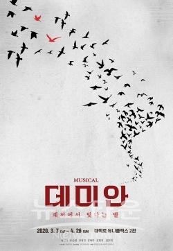 뮤지컬 데미안 포스터 / 고득용기자 ⓒ뉴스타운