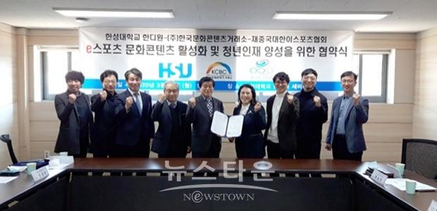 한성대학교 한디원이 지난 3월 23일 ㈜한국문화콘텐츠거래소와 재중국대한이스포츠협회 등과 제휴를 맺고 'e스포츠엔터테인먼트 교육과정'을 2021학년에 개설한다.