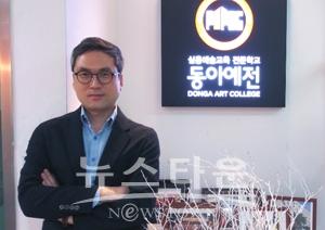동아예술실용전문학교 김지형 교수